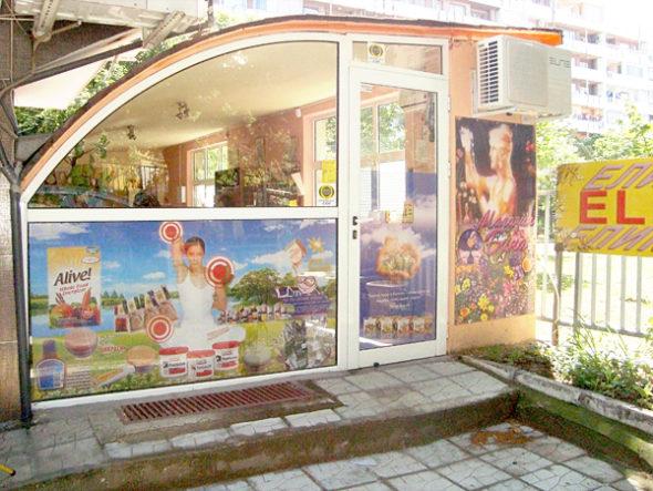 Магазин Бина Варна