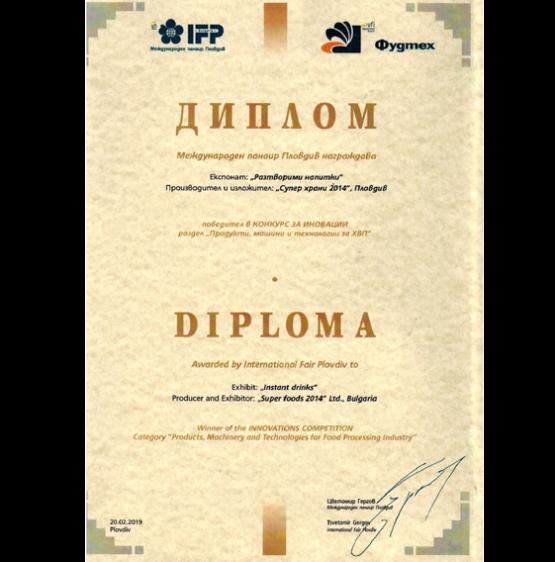 Диплом Супер храни 2014 Пловдив