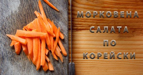 кореавита морковена салата по корейски