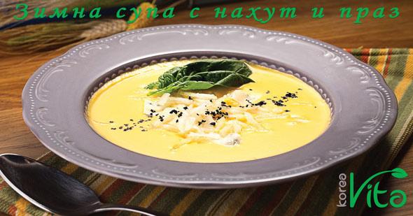 кореавита зимна супа с нахут и праз
