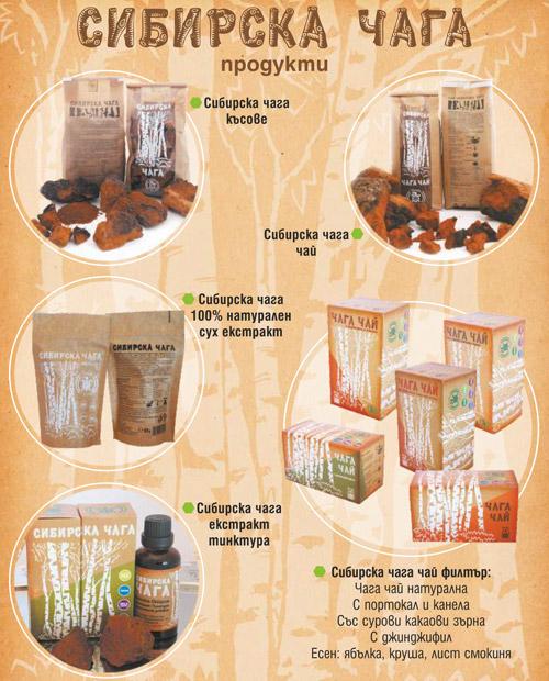 """""""Супер Храни 2014"""" ООД е лицензиран български производител, който произвежда широка гама продукти от сибирска чага с доказан произход и качество."""